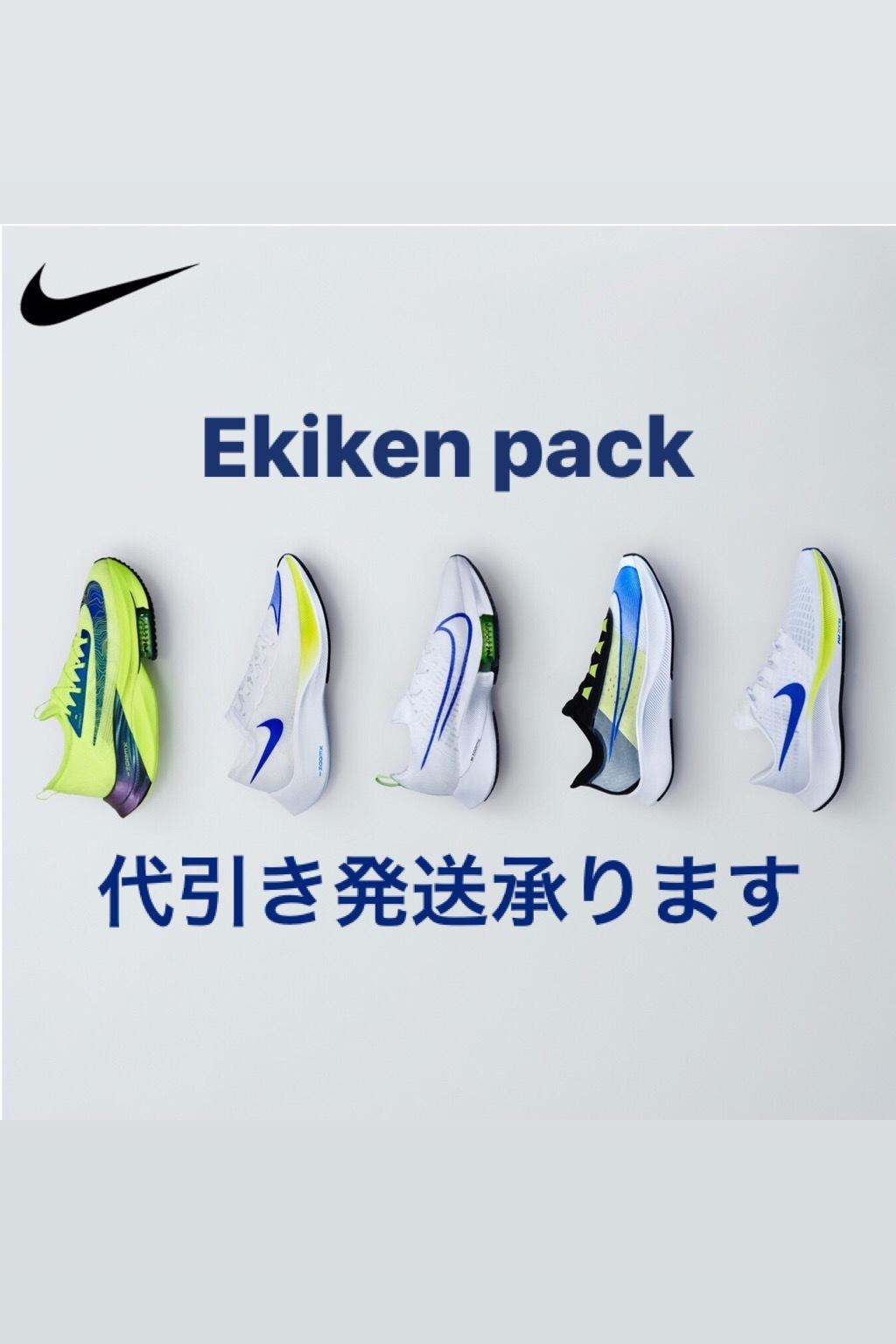 エキデンパック!! 日本国内のみ代引き発送を承ります。_f0164328_17233081.jpg