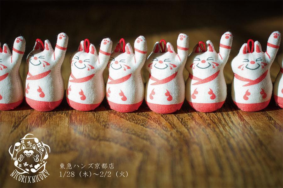 1/28(木)〜2/2(火)は、東急ハンズ京都店に出店します❗️_a0129631_09510455.jpg