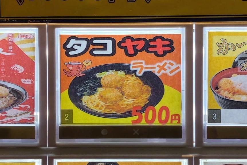 382杯目:富士そば飯田橋駅前店でタコヤキラーメン_f0339637_05344464.jpg