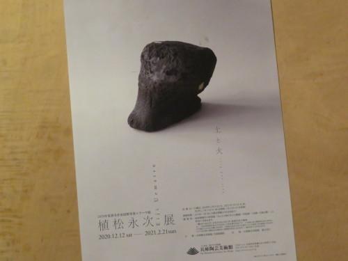 土と火「植松永次展」をご紹介。兵庫陶芸美術館にて。(会期終了)_a0279738_20413920.jpg