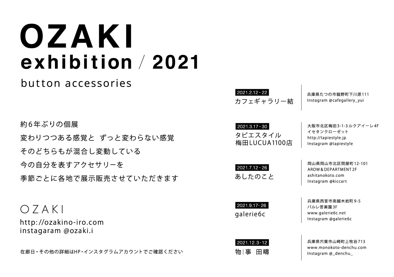 2021.2 OZAKI_b0237338_21083556.png