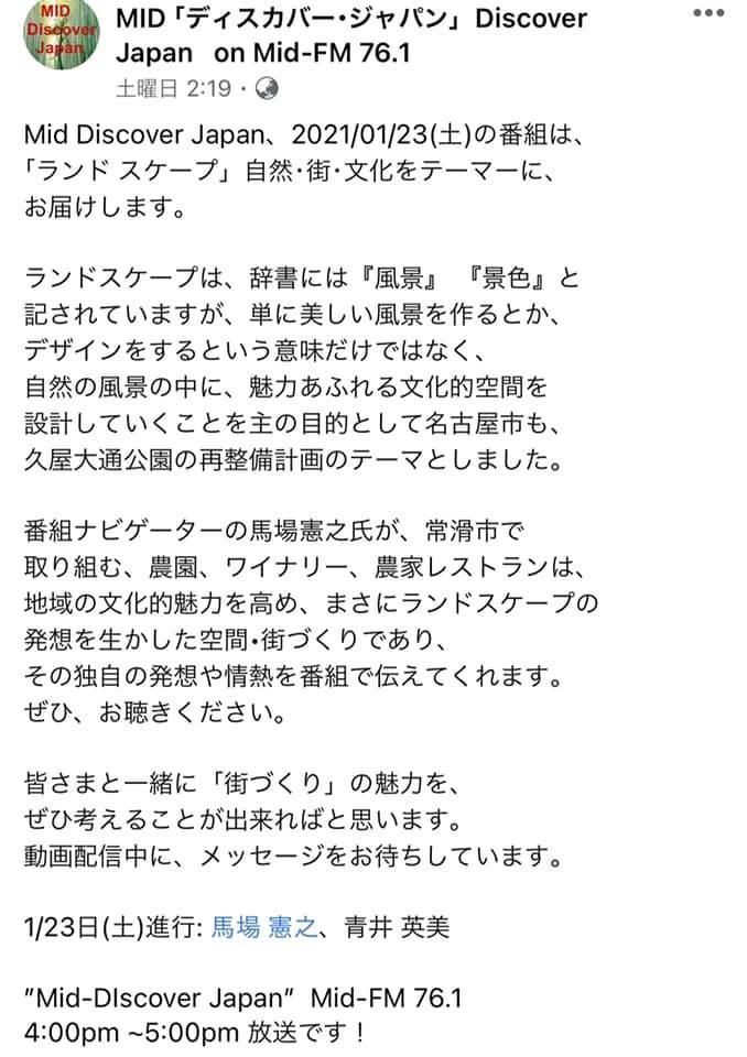MIDディスカバージャパン!_f0373339_11151786.jpg