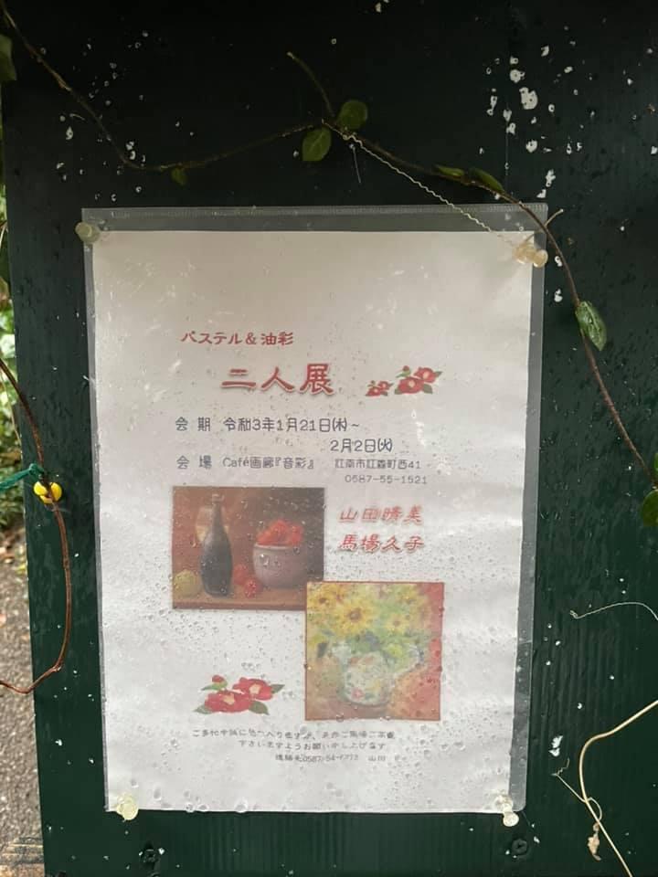 江南市のカフェねいろへ行ってきました♪_f0373339_11230636.jpg