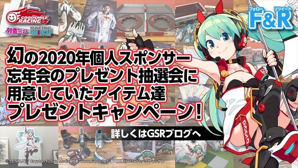 フォロー&RTキャンペーン 4【アイテム紹介】_e0379343_19515600.jpg
