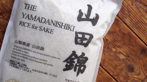 2021/1/26 山田錦を食べたい!_f0201157_12570636.jpg
