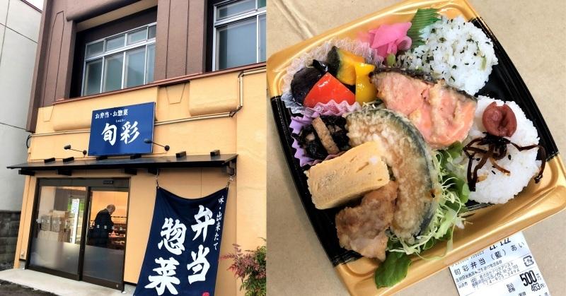 福島県郡山市、お弁当・お惣菜旬彩。 - Mersaku's Blog 街弁。