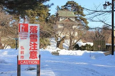弘前公園冬さんぽ_2021.01.25撮影_d0131668_11425650.jpg
