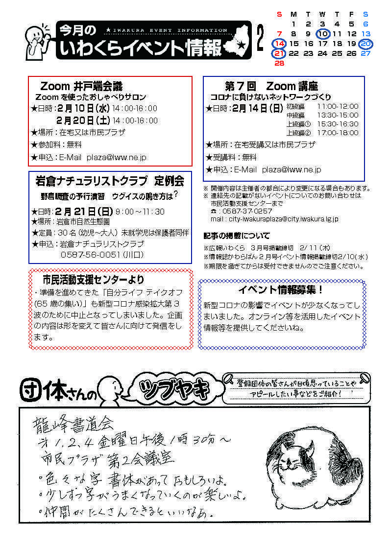 【R3. 2月号】岩倉市市民活動支援センター情報誌かわらばん101号_d0262773_10071795.jpg