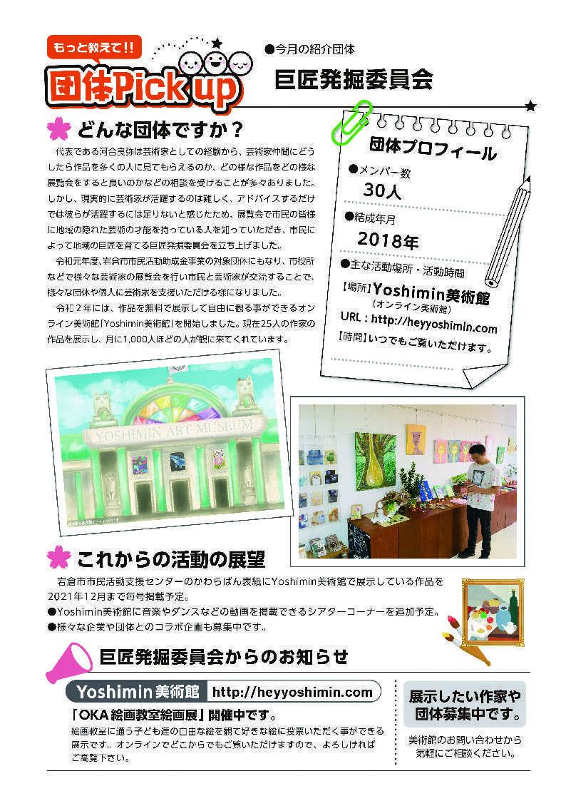 【R3. 2月号】岩倉市市民活動支援センター情報誌かわらばん101号_d0262773_10072310.jpg