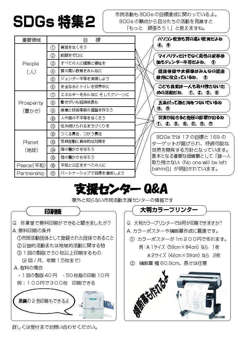 【R3. 2月号】岩倉市市民活動支援センター情報誌かわらばん101号_d0262773_10073233.jpg