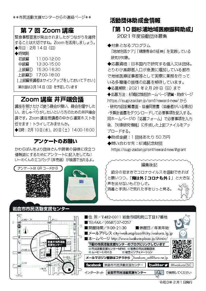 【R3. 2月号】岩倉市市民活動支援センター情報誌かわらばん101号_d0262773_10073669.jpg