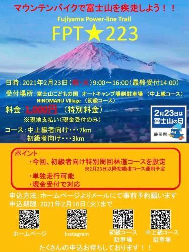 フジヤマパワーライントレイルよりご案内です!_e0069415_09382866.jpg