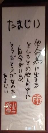 壹眞珈琲店 晴海通り店_d0250123_21205945.jpg