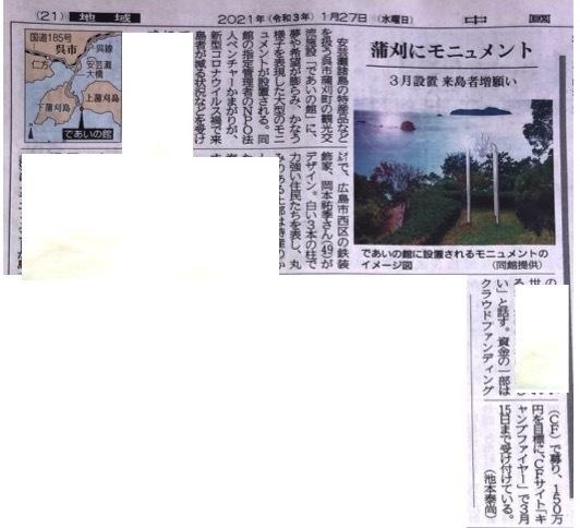 中国新聞に(蒲刈島モニュメント)_b0072234_10031098.jpg