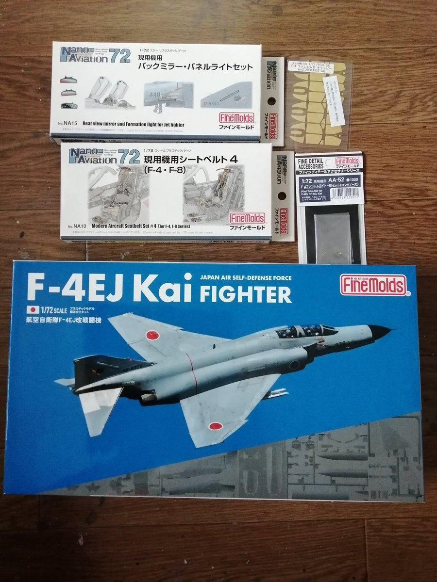 F-4EJを退役記念に作成。_f0078145_11455874.jpg