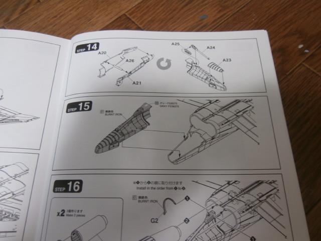 F-4EJを退役記念に作成。_f0078145_11474654.jpg