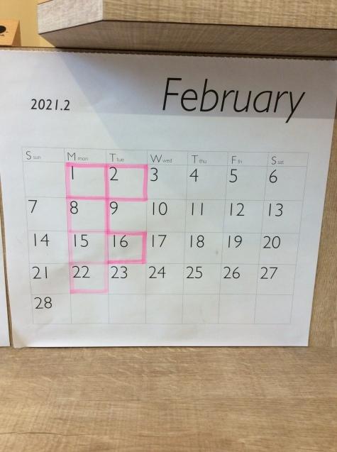 2月の定休日のお知らせ_e0056674_16240465.jpg