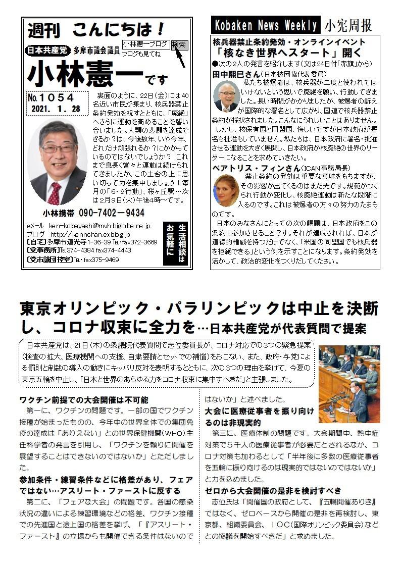 №1054 日本共産党が提案…東京オリンピック・パラリンピックは中止を決断しコロナ収束に全力を/核兵器禁止条約発効を記念し多摩市で被爆者・市民団体など3者の共同行動_a0045389_18134506.jpg