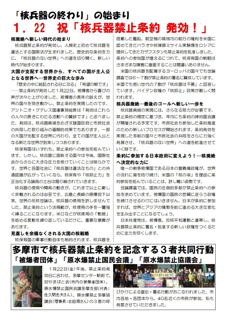 №1054 日本共産党が提案…東京オリンピック・パラリンピックは中止を決断しコロナ収束に全力を/核兵器禁止条約発効を記念し多摩市で被爆者・市民団体など3者の共同行動_a0045389_18135593.jpg