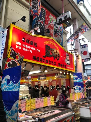 寒い日とこどもの日の横浜橋通り商店街。_b0349211_14043575.jpg
