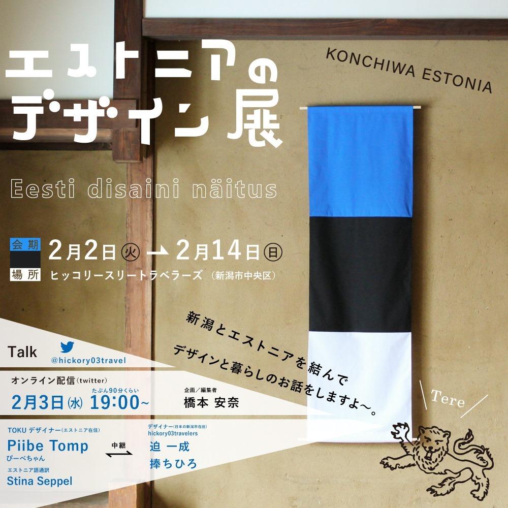 エストニアのデザイン展、開催します(追記あり)_e0031142_15360007.jpg