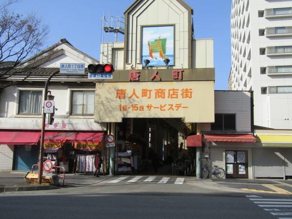 昔懐かしい唐人町商店街_f0337554_17331040.jpg