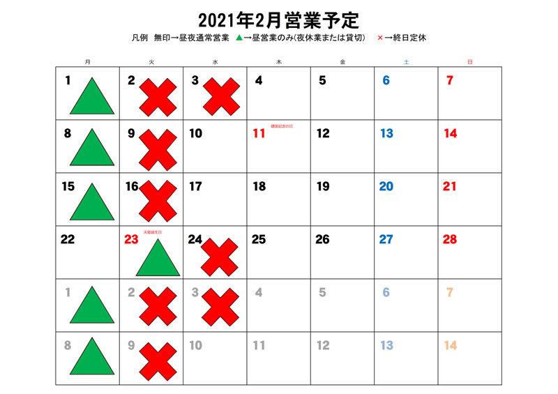 2月の営業予定について_c0092877_20065797.jpg