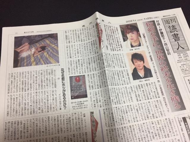 週刊読書人90_a0144779_21195861.jpg