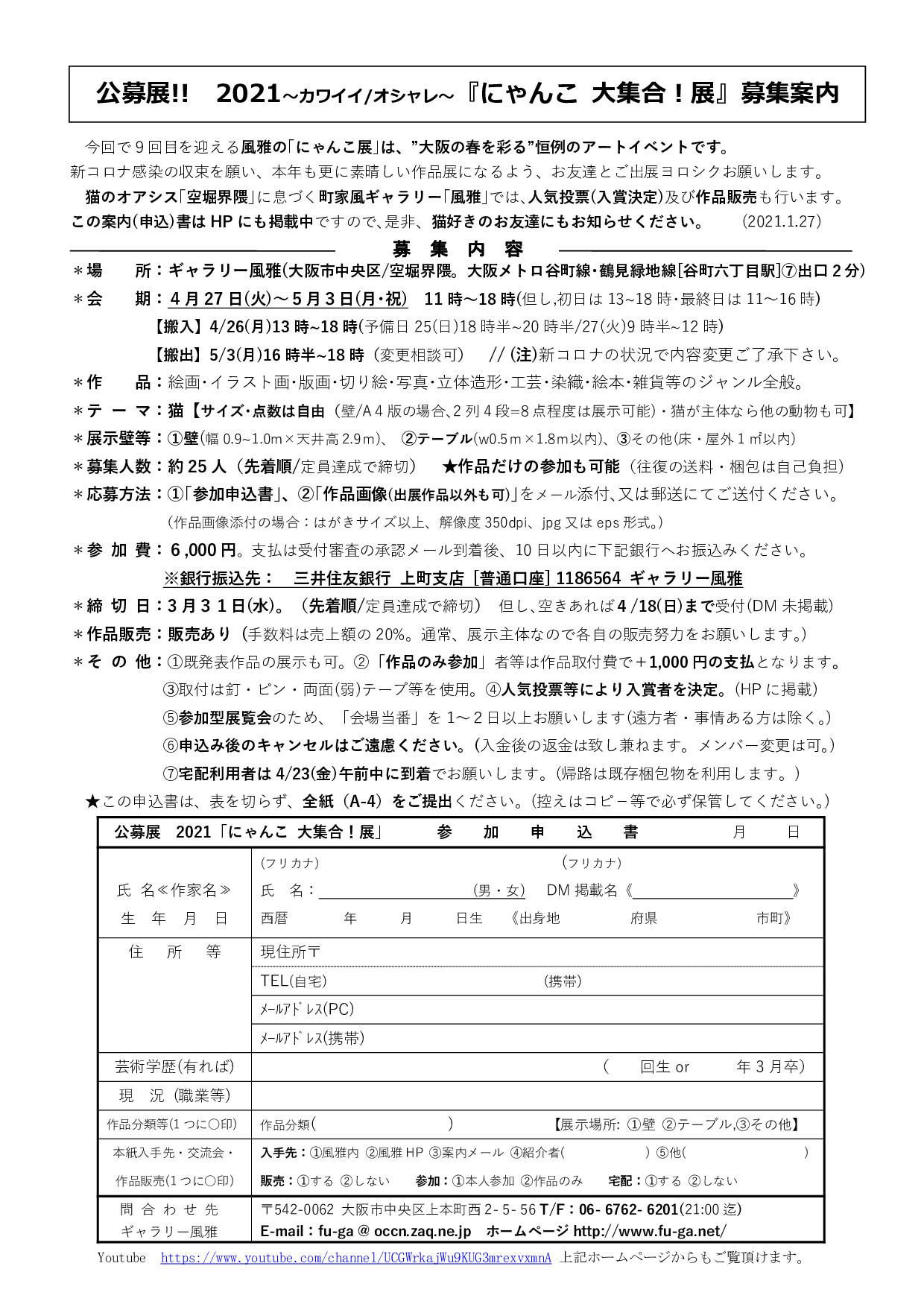【にゃんこ展】_e0189606_11244900.jpg