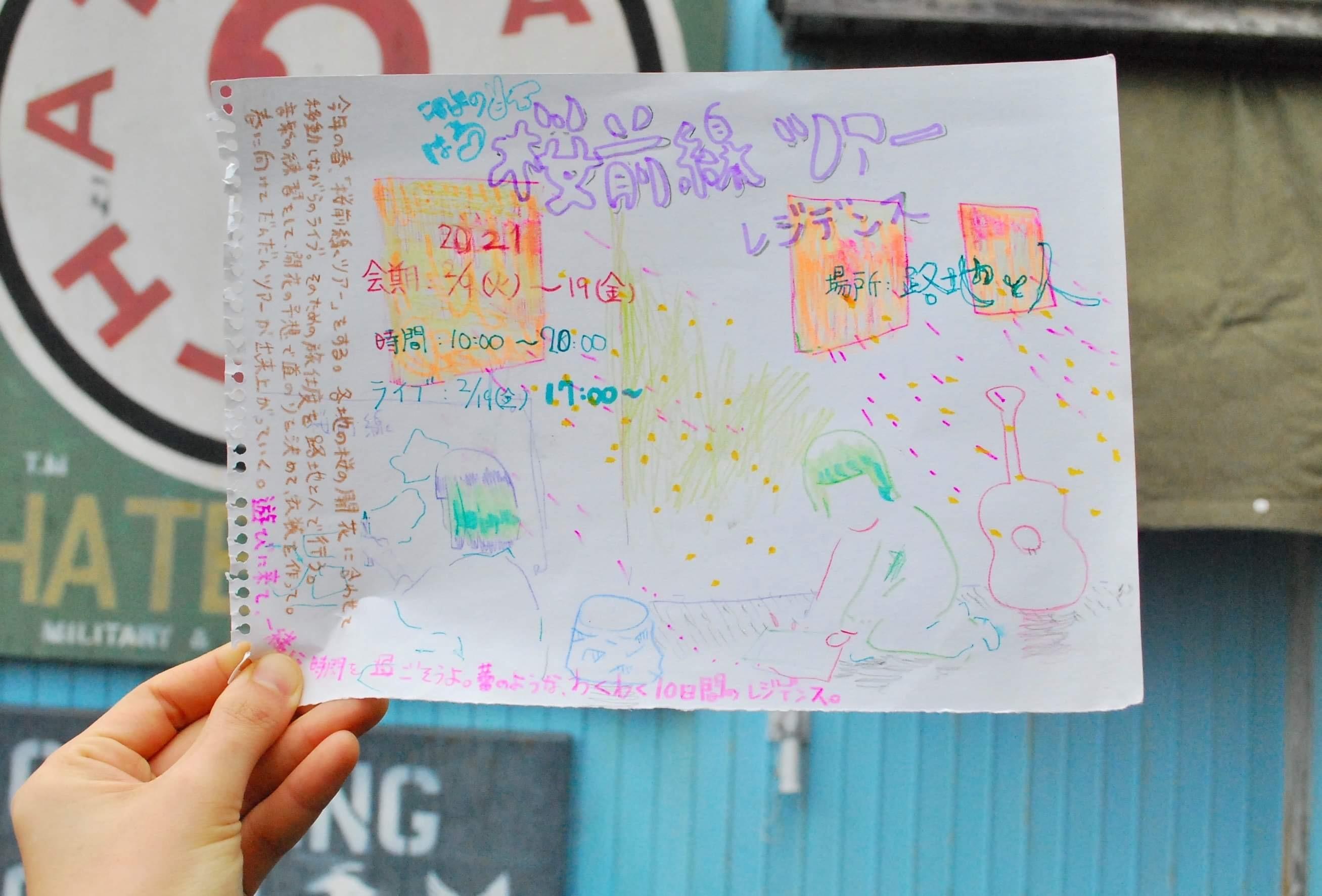 このよのはる「桜前線ツアー公開レジデンス」_a0156417_07594199.jpeg