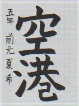 恵風会書道教室2月のおけいこ_d0168831_00083925.jpg
