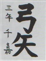 恵風会書道教室2月のおけいこ_d0168831_00085254.jpg