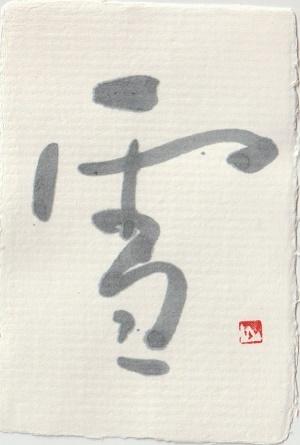恵風会書道教室2月のおけいこ_d0168831_00160840.jpg