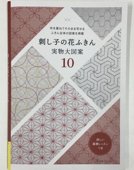 【新刊本】刺し子の花ふきん 実物大図案10をご紹介♪_d0239135_17215952.jpeg
