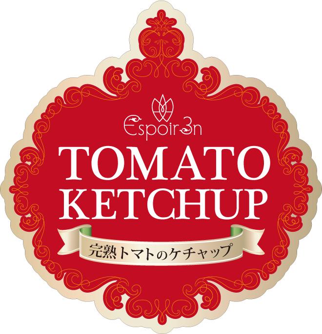 完熟フレッシュトマトで手作りトマトケチャップレッスン募集のお知らせです!_c0162653_15260065.jpg
