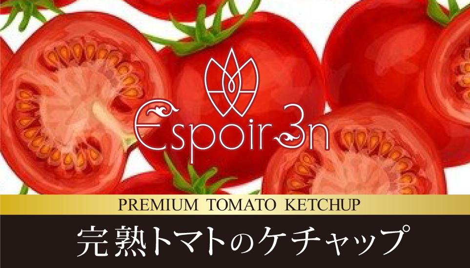 完熟フレッシュトマトで手作りトマトケチャップレッスン募集のお知らせです!_c0162653_15260735.jpg