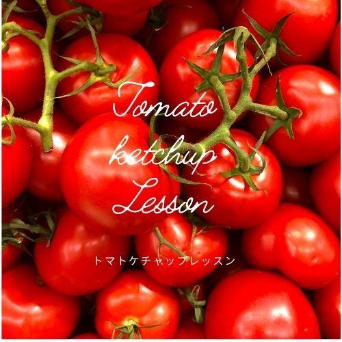 完熟フレッシュトマトで手作りトマトケチャップレッスン募集のお知らせです!_c0162653_15375607.jpg