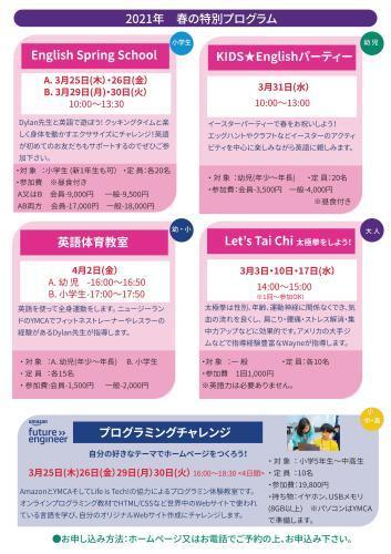 【春休み特別企画】英語・プログラミング・太極拳_a0092957_11143963.jpg