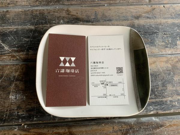 六識珈琲店さんのマグカップ&プレート制作_d0156360_13302884.jpg
