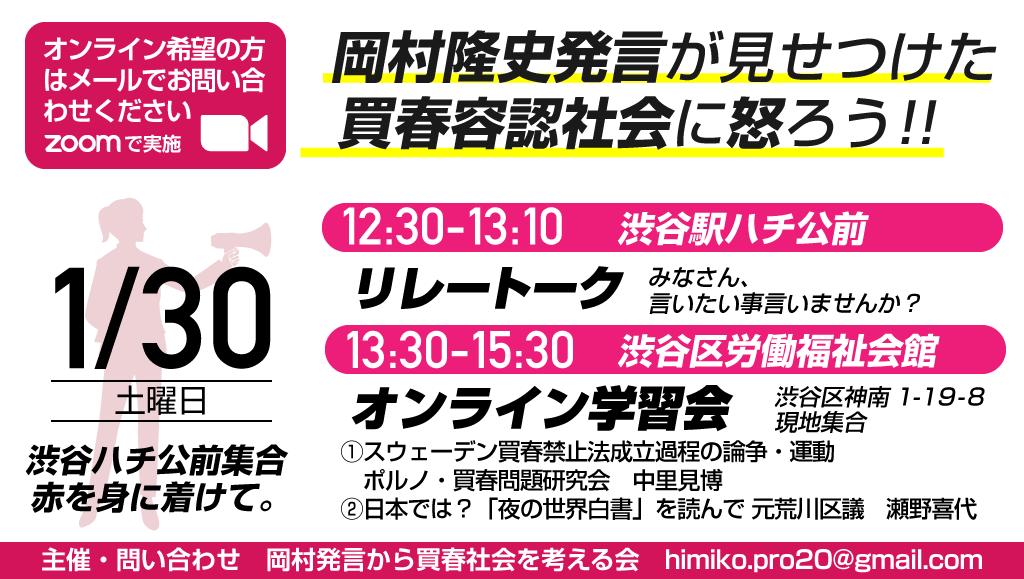 明日、渋谷で怒りましょう!_c0166264_22375908.png