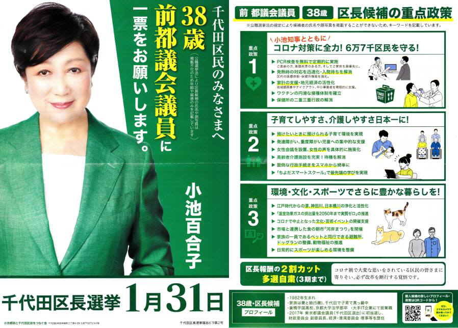千代田区長選6日目_f0059673_18525110.jpg