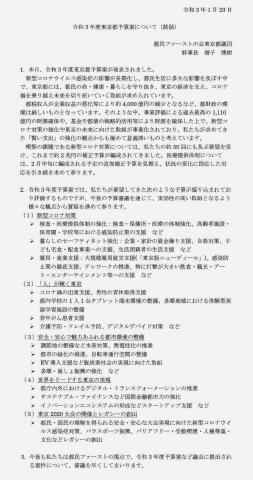 令和3年度東京都予算案公表_f0059673_22115207.jpg