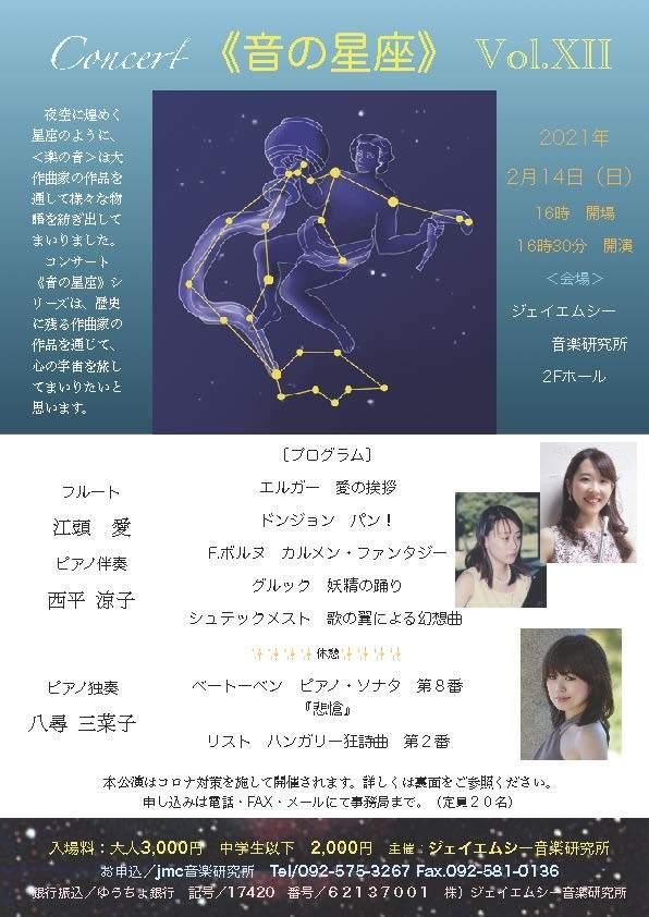 Concert《音の星座》Vol.Ⅻ_d0016397_10323873.jpg