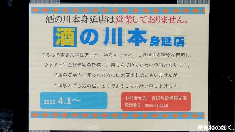 「ゆるキャン△S2」舞台探訪02 身延町で、なでしこ・恵那・千明・あおい・りんのバイト先(第1話2/3)_e0304702_08055718.jpg