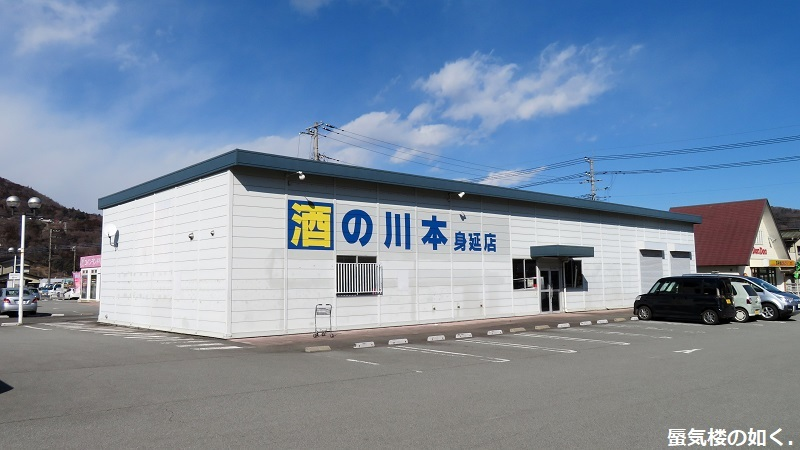「ゆるキャン△S2」舞台探訪02 身延町で、なでしこ・恵那・千明・あおい・りんのバイト先(第1話2/3)_e0304702_08060498.jpg