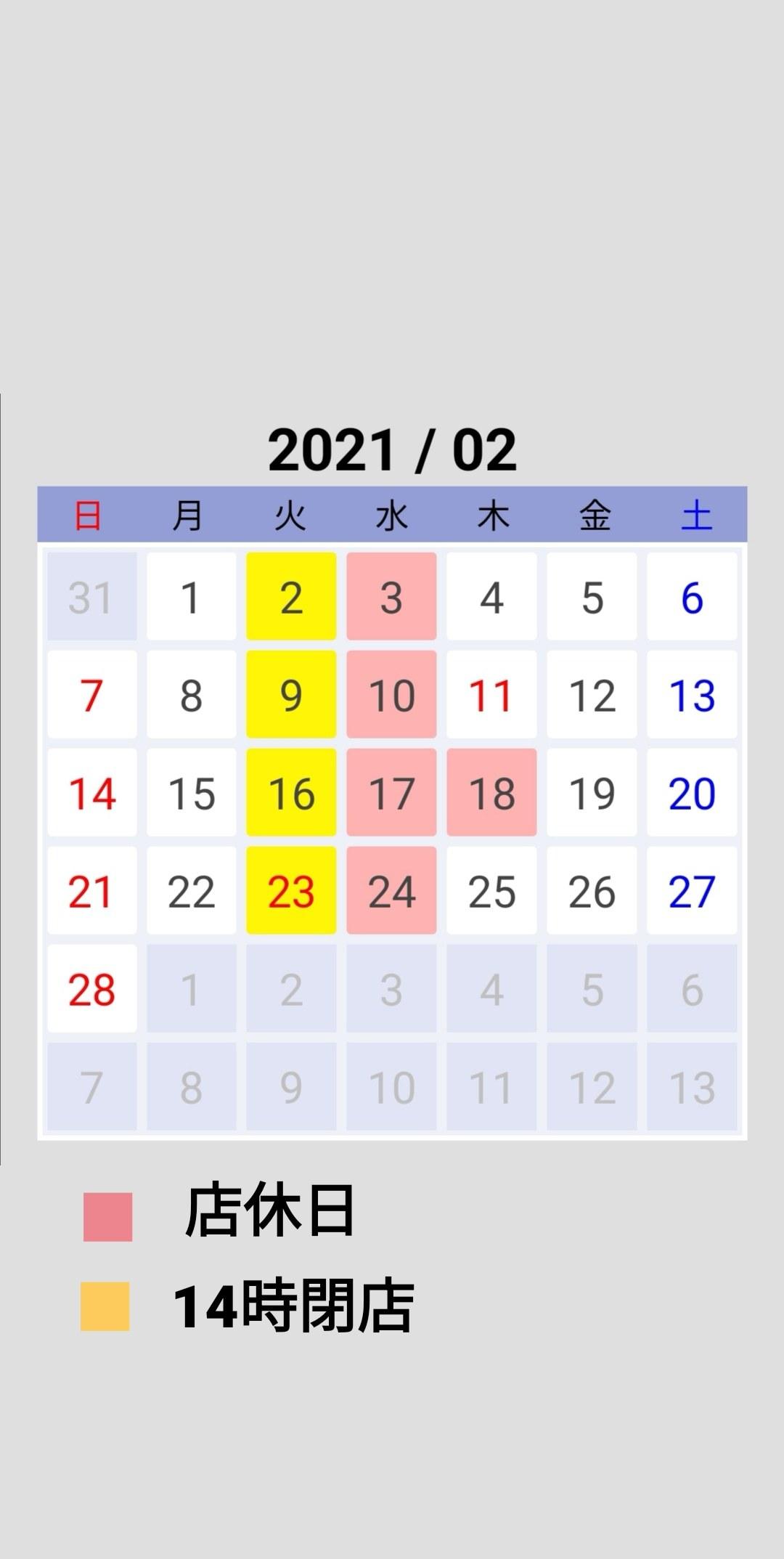 2月の営業スケジュール_d0342115_19443913.jpg