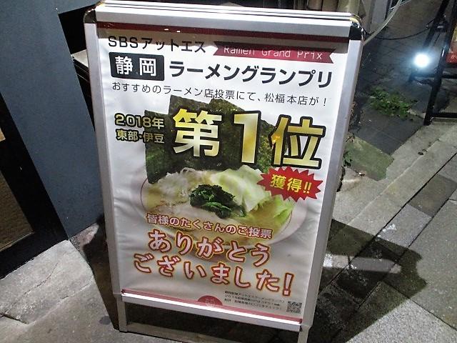 「松福 小田原駅前店」でうまいラーメン+のり♪93_c0169330_13552886.jpg