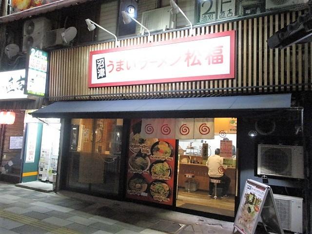 「松福 小田原駅前店」でうまいラーメン+のり♪93_c0169330_13570363.jpg