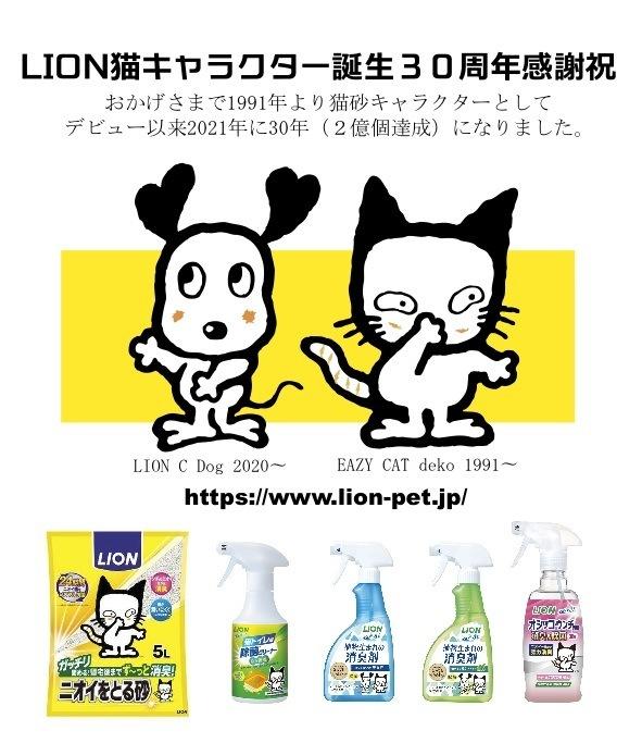 LIONから犬キャラクターデビュー2_e0082852_13484433.jpg