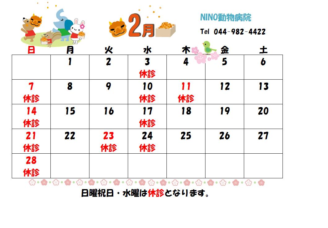 2月の診療日のお知らせ☆_e0288670_12393685.png